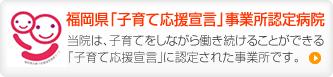福岡県「子育て応援宣言」事業所認定病院