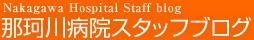 那珂川病院スタッフブログ