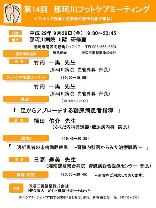 第14回那珂川フットケアミーティング.jpg