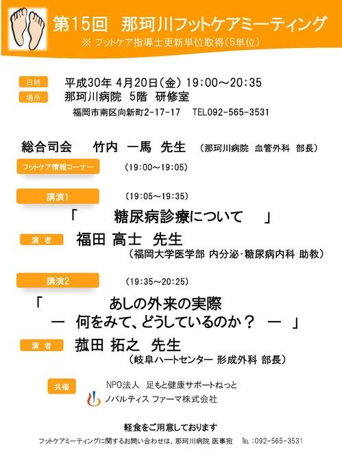 第15回那珂川フットケアミーティング案内状.jpg
