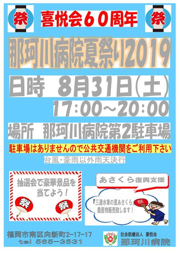 夏祭2019ポスター .jpg