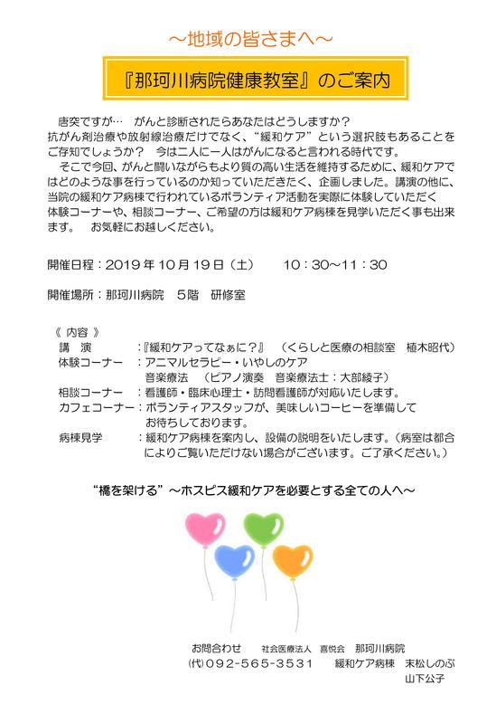 2019.9 第94回健康教室回覧板(裏面).jpg