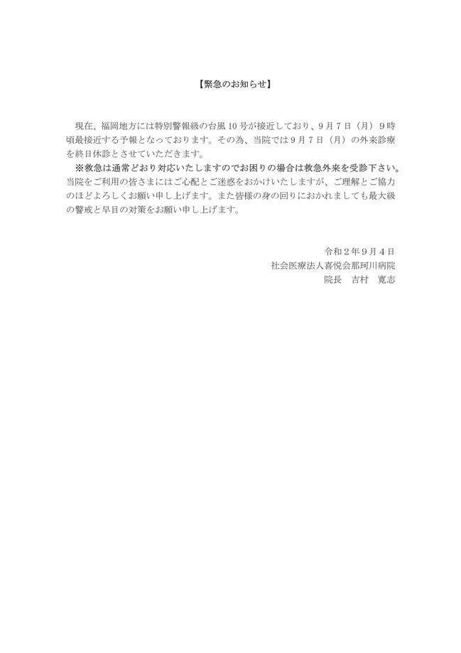 Microsoft Word - 現在福岡地方には特別警報級の台風10号が接近しており.jpg