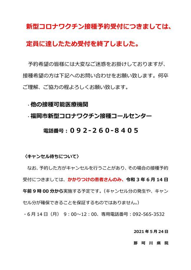 Microsoft Word - 新型コロナワクチン接種予約受付終了のお知らせ.jpg