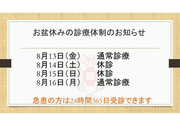 お盆休みの診療体制のお知らせ(2021.jpg