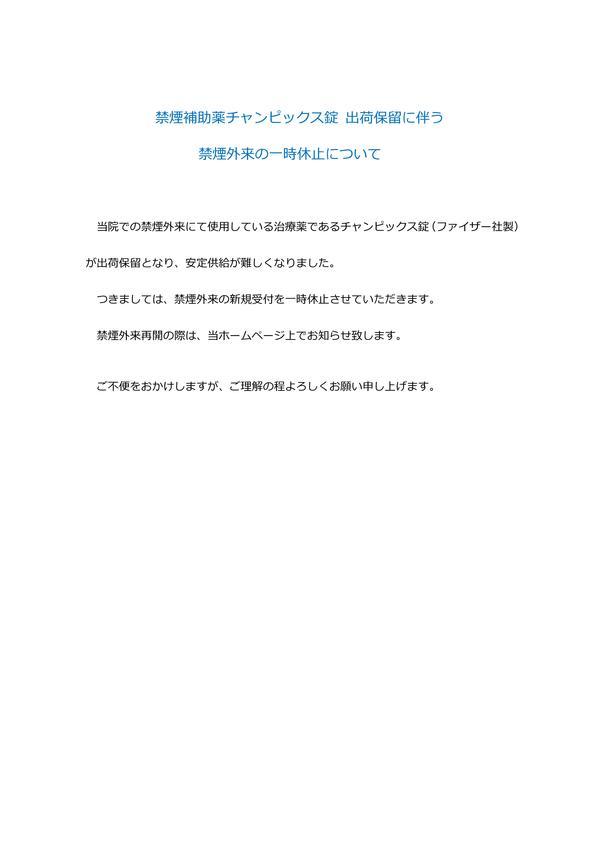Microsoft Word - 禁煙外来(2021.7.14).jpg