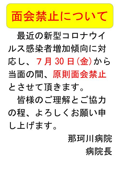 Microsoft Word - 面会禁止変更ポスター030730.jpg