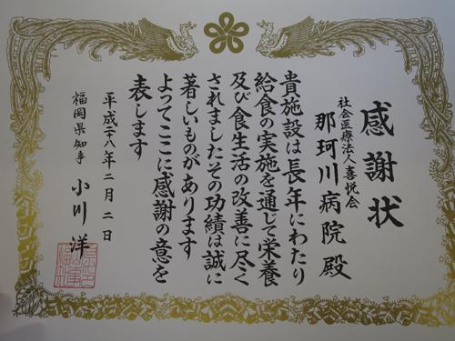 栄養部_表彰.JPG