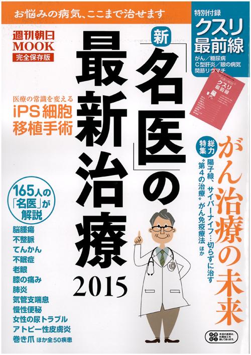 週刊朝日MOOK(表紙jpeg).jpg