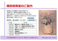 糖尿病教室のご案内(2).jpg