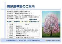 糖尿病教室のご案内(3).jpg