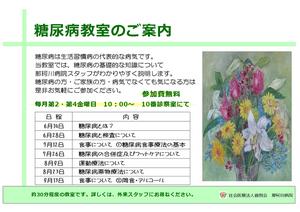 糖尿病教室のご案内(4).jpg