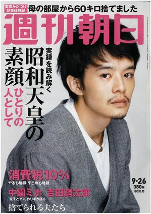 140926週刊朝日PDF-001.jpg