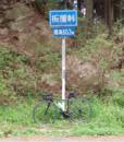 那珂川病院 自転車部 始動!!